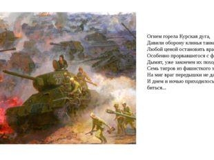 Огнем горела Курская дуга, Давили оборону клинья танков, Любой ценой останови