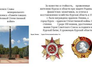 Обелиск Славы мемориального комплекса «Памяти павших в Великой Отечественной