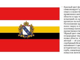 Красный цвет флага символизирует храбрость, отвагу и мужество, проявленное ж