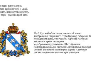 ГербКурской областив основе своей имеет изображение старинногогербаКурск