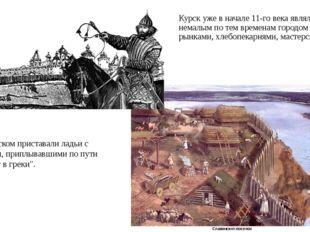 Курск уже в начале 11-го века являлся немалым по тем временам городом с рынк