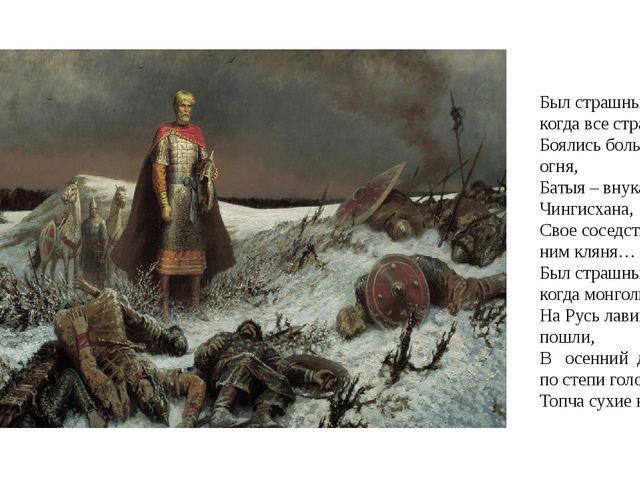 Был страшный год, когда все страны Боялись больше чем огня, Батыя – внука Чи...