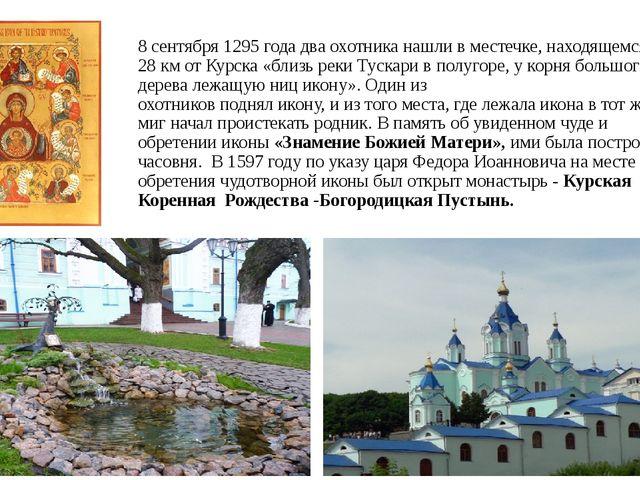 8 сентября 1295 года два охотника нашли в местечке, находящемся в 28 км от Ку...
