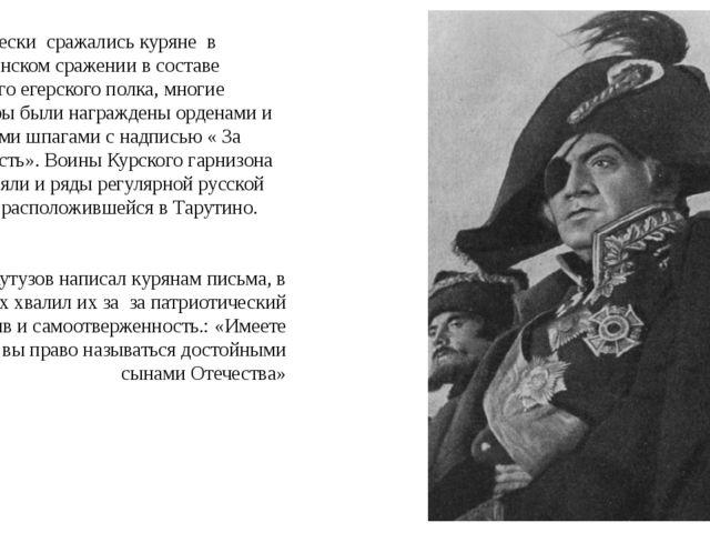 Героически сражались куряне в Бородинском сражении в составе Курского егерско...