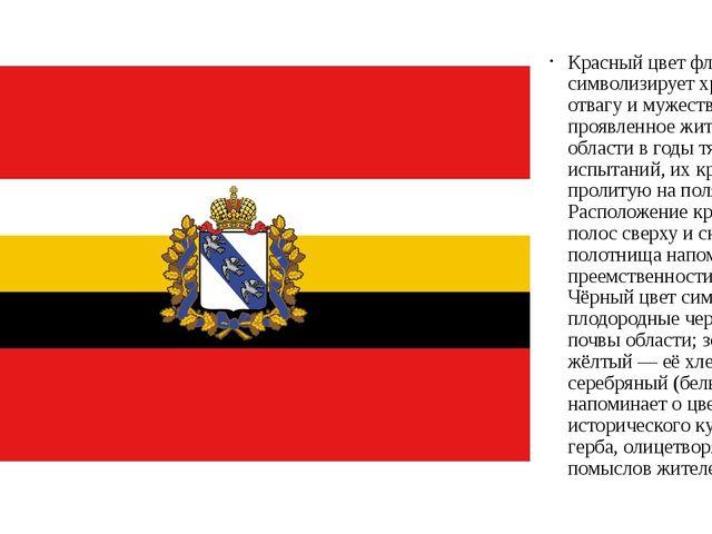 Красный цвет флага символизирует храбрость, отвагу и мужество, проявленное ж...