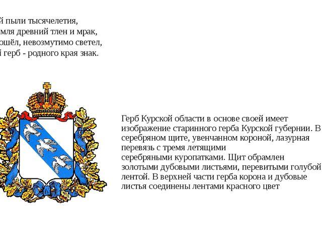 ГербКурской областив основе своей имеет изображение старинногогербаКурск...