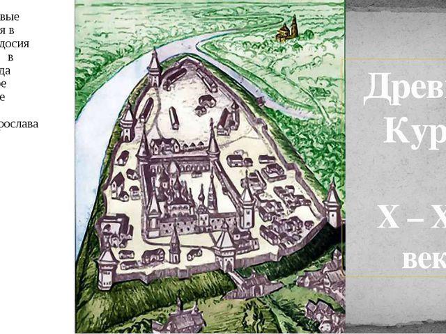 Курск впервые упоминается в Житии Феодосия Печерского в 1032 г., когда Днепро...