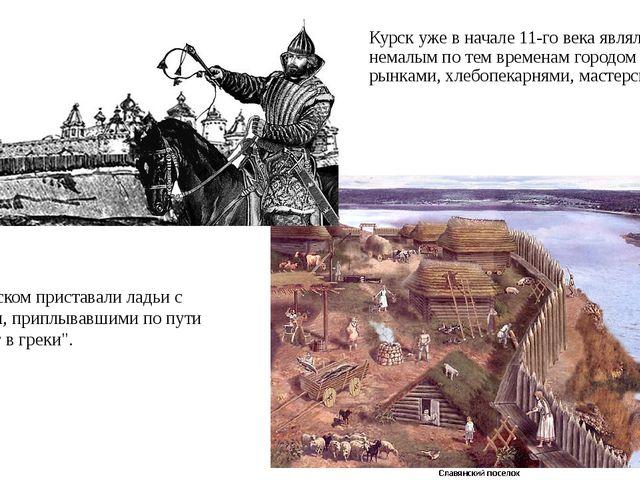 Курск уже в начале 11-го века являлся немалым по тем временам городом с рынк...