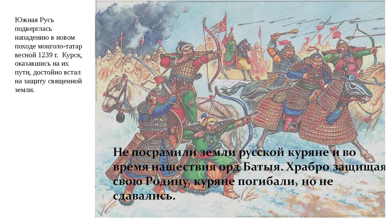 Южная Русь подверглась нападению в новом походе монголо-татар весной 1239 г....