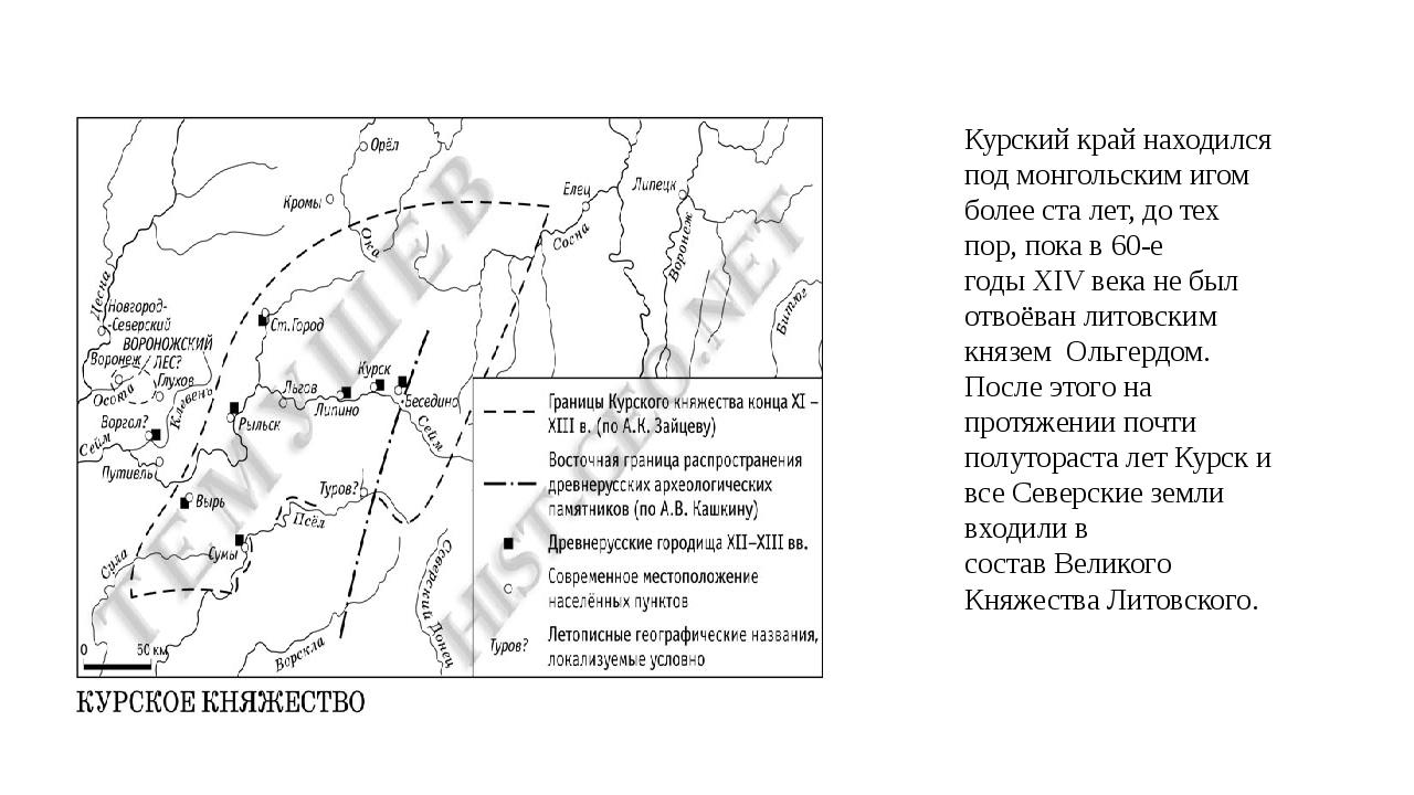 Курский край находился под монгольским игом более ста лет, до тех пор, пока в...