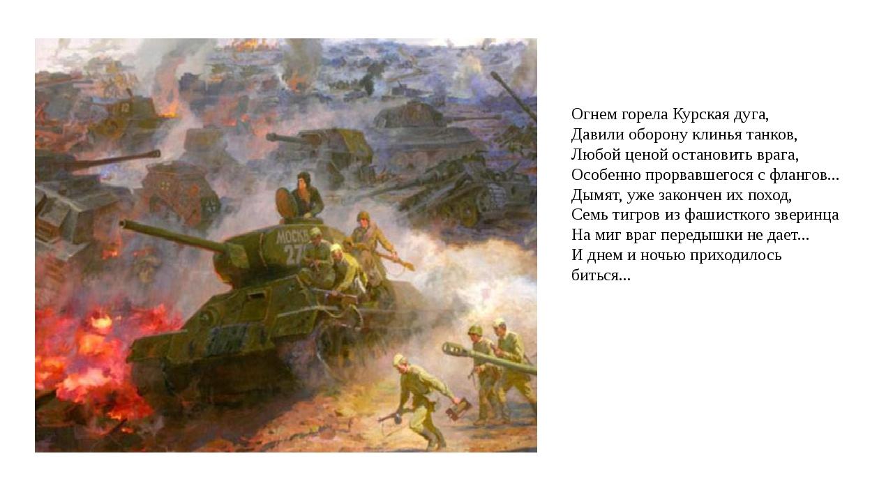 Огнем горела Курская дуга, Давили оборону клинья танков, Любой ценой останови...