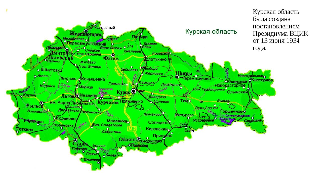 Курская область была создана постановлением Президиума ВЦИК от 13 июня 1934...