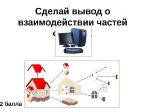Сделай вывод о взаимодействии частей объекта. 2 балла