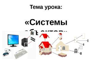 Тема урока: «Системы объектов»