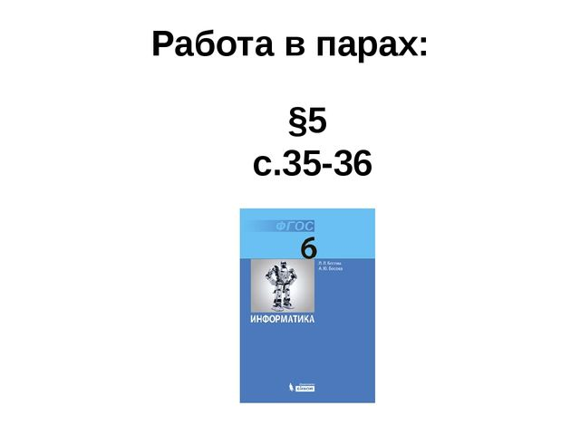 Работа в парах: §5 с.35-36