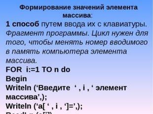 Формирование значений элемента массива: 1 способ путем ввода их с клавиатуры.