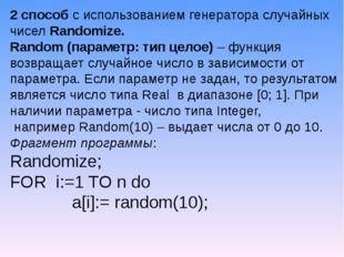 2 способ с использованием генератора случайных чисел Randomize.  Random (пар