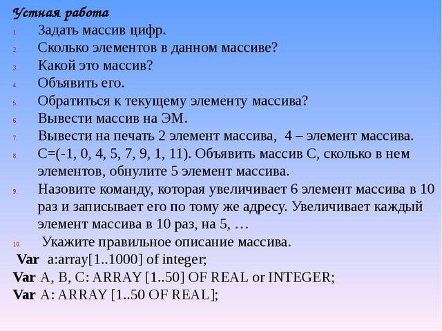 Устная работа Задать массив цифр. Сколько элементов в данном массиве? Какой э...