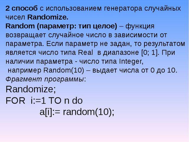 2 способ с использованием генератора случайных чисел Randomize.  Random (пар...