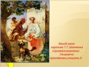 Вашій увазі картина Т.Г.Шевченка «Циганка-ворожка». Уживаючи прислівники,опиш