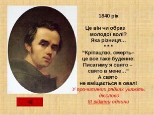 """1840 рік Це він чи образ  молодої волі? Яка різниця… * * * """"Кріпацтво, смерт"""