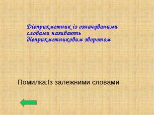 Дієприкметник із означуваними словами називають дієприкметниковим зворотом По