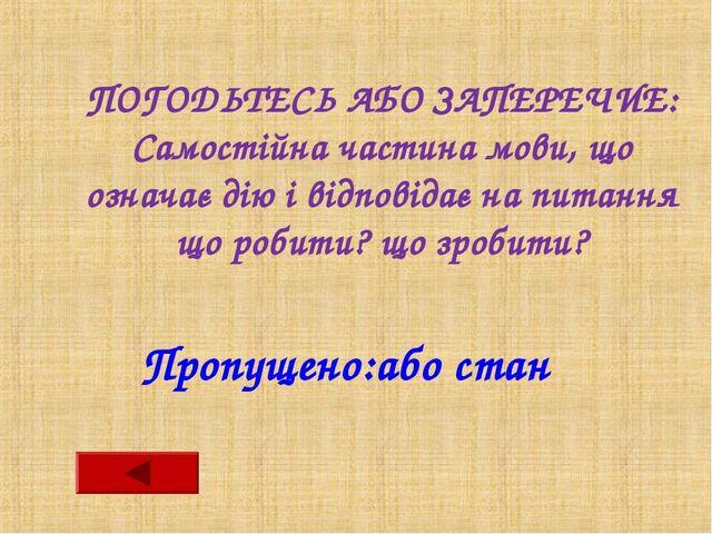 ПОГОДЬТЕСЬ АБО ЗАПЕРЕЧИЕ: Самостійна частина мови, що означає дію і відповід...
