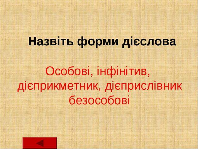 Назвіть форми дієслова Особові, інфінітив, дієприкметник, дієприслівник безос...