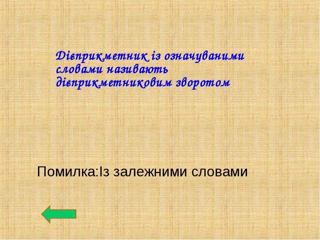 Дієприкметник із означуваними словами називають дієприкметниковим зворотом По...