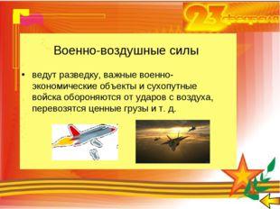 Военно-воздушные силы ведут разведку, важные военно-экономические объекты и с