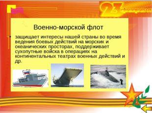 Военно-морской флот защищает интересы нашей страны во время ведения боевых де