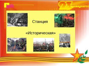 Станция «Историческая»