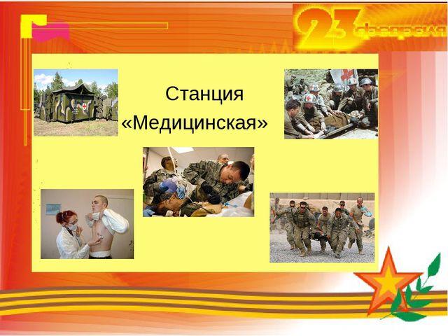 Станция «Медицинская»