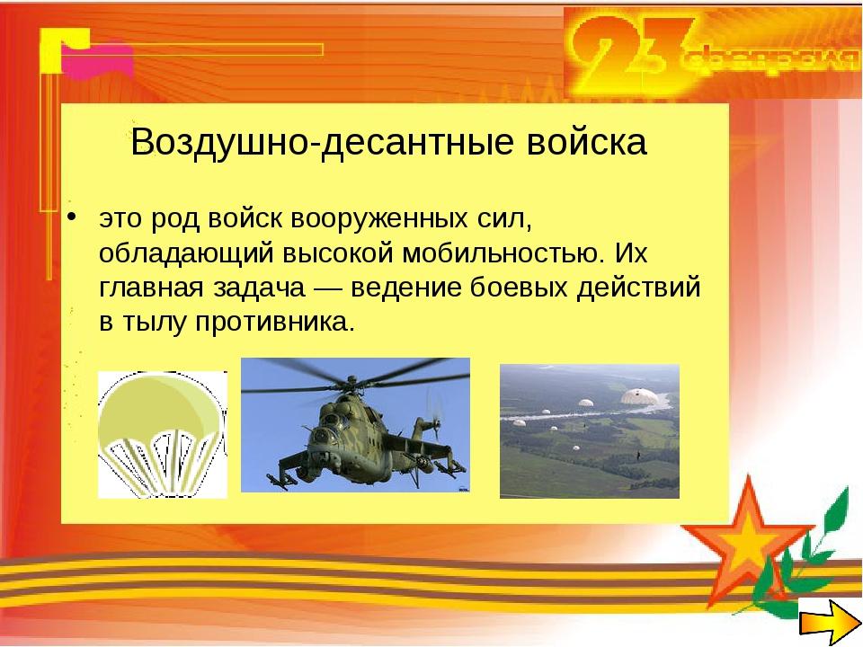 Воздушно-десантные войска это род войск вооруженных сил, обладающий высокой м...