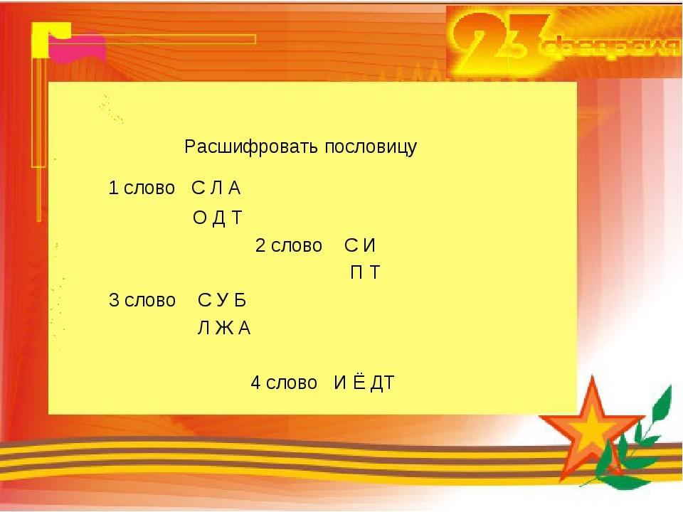 Расшифровать пословицу 1 слово С Л А О Д Т 2 слово С И П Т 3 слово С У Б Л Ж...