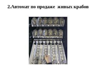 2.Автомат по продаже живых крабов