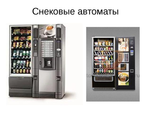 Снековые автоматы