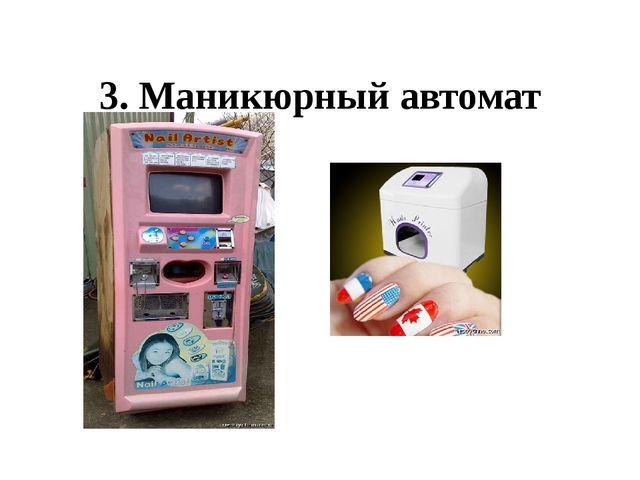 3. Маникюрный автомат