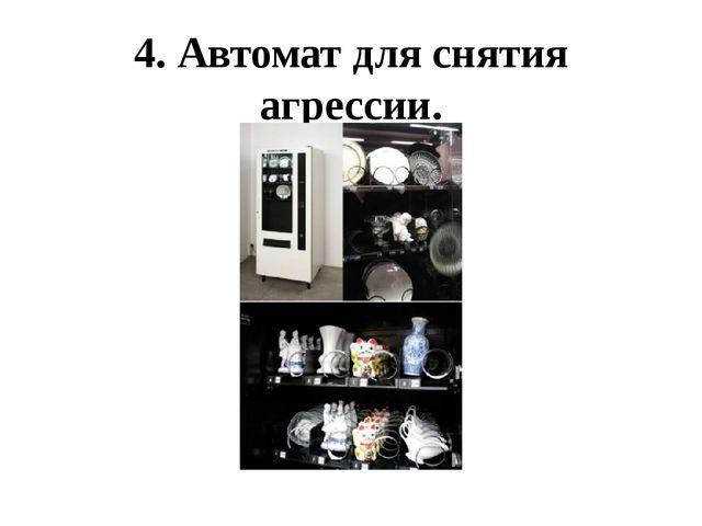 4. Автомат для снятия агрессии.