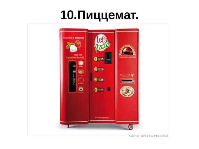 10.Пиццемат.