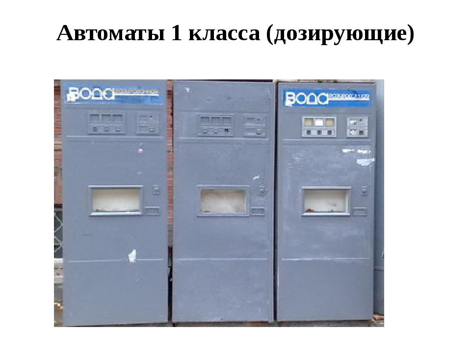 Автоматы 1 класса (дозирующие)