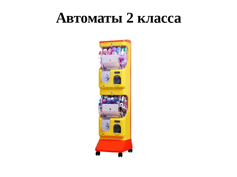 Автоматы 2 класса