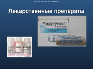 Лекарственные препараты Учитель биологии Ачкасова Ю.М.