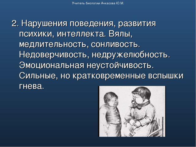 2. Нарушения поведения, развития психики, интеллекта. Вялы, медлительность, с...