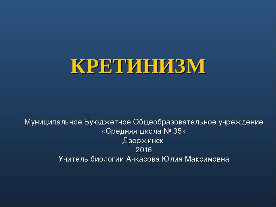 КРЕТИНИЗМ Муниципальное Буюджетное Общеобразовательное учреждение «Средняя шк...