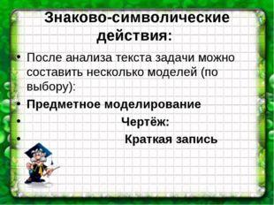 Знаково-символические действия: После анализа текста задачи можно составить н