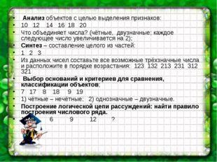 Анализ объектов с целью выделения признаков: 10 12 14 16 18 20 Что объединяе