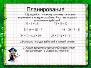 Планирование 1.Догадайся, по какому признаку записаны выражения в каждом сто