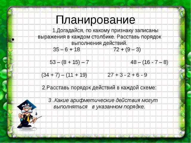 Планирование 1.Догадайся, по какому признаку записаны выражения в каждом сто...