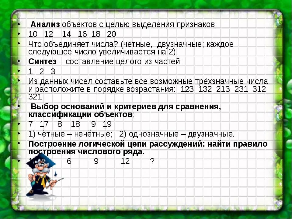 Анализ объектов с целью выделения признаков: 10 12 14 16 18 20 Что объединяе...